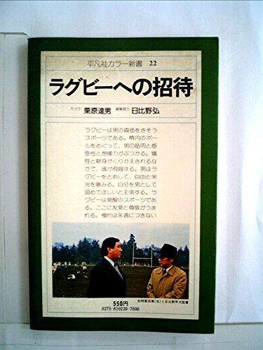 ラグビーへの招待 (1975年) (平凡社カラー新書)の詳細を見る