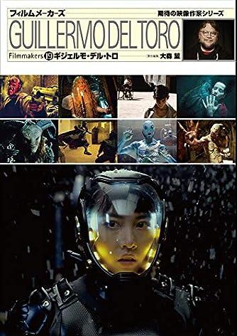 ギジェルモ・デル・トロ (フィルムメーカーズ)