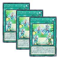 【 3枚セット 】遊戯王 日本語版 18SP-JP309 Trickstar Light Stage トリックスター・ライトステージ (ノーマル)