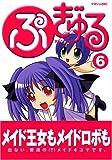 ぷぎゅる 6 (マガジンZコミックス)