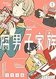 腐男子家族 1巻 (デジタル版ガンガンコミックスpixiv)