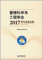 管理科学与工程学会2017年年会论文集