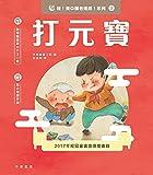 哇!是中國老遊戲!系列3:打元寶 踢毽子 (Traditional Chinese Edition)