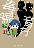 毒親育ち (扶桑社コミックス)