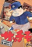 サッチモ(5) (ビッグコミックス)