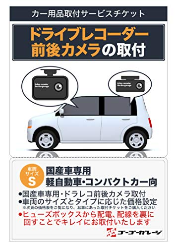 【前後カメラ】国産車専用ドライブレコーダー取付ー車両サイズS(軽自動車・コンパクトカー向)-工場持込専用