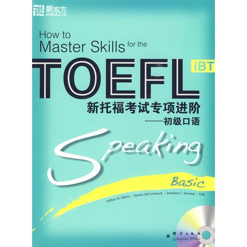 Primary Spoken English The New Toefl Special Progress Chinese Edition