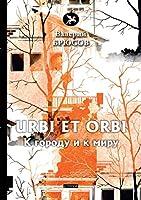 Urbi et Orbi (Голоса)