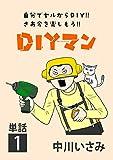 DIYマン【単話】(1) (ビッグコミックス)