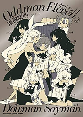 オッドマン11(2)(メガストアコミックス)