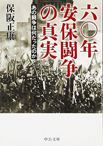 六〇年安保闘争の真実―あの闘争は何だったのか (中公文庫)