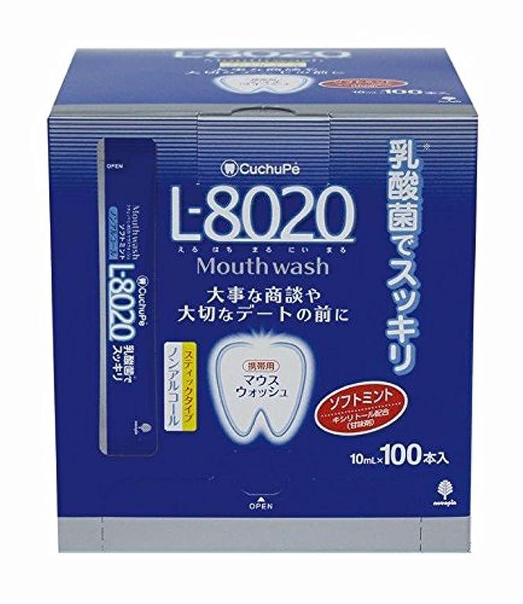 従来の防水アソシエイト紀陽除虫菊 マウスウォッシュ クチュッペ L-8020 ソフトミント スティックタイプ 100本入