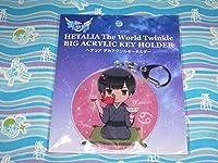 ヘタリア The World Twinkle デカアクリルキーホルダー 日本