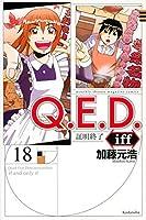 Q.E.D.iff -証明終了-(18) (講談社コミックス月刊マガジン)