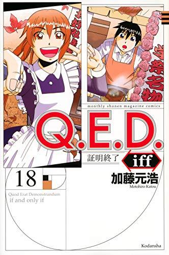 Q.E.D.iff -証明終了-(18) _0
