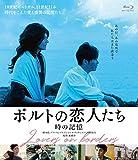 ポルトの恋人たち 時の記憶[Blu-ray/ブルーレイ]