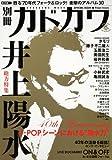 別冊カドカワ 総力特集 井上陽水  カドカワムック  62483-33 (カドカワムック 330)