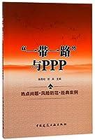 一带一路与PPP(热点问题风险防范经典案例)