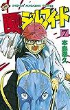 風のシルフィード(7) (週刊少年マガジンコミックス)