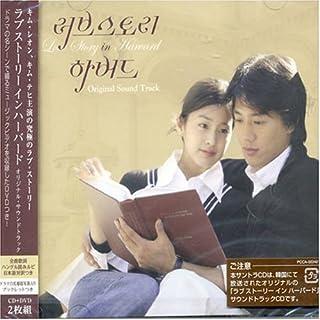 ラブストーリー・イン・ハーバード オリジナル・サウンドトラック(DVD付)