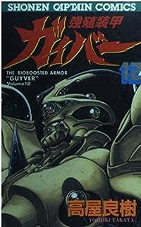強殖装甲ガイバー 12 (少年キャプテンコミックス)