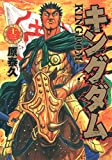 キングダム 13 (ヤングジャンプコミックス)