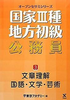 国家3種・地方初級公務員〈3〉文章理解・国語・文学・芸術 (オープンセサミシリーズ)