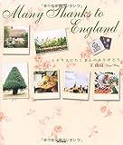 イギリスにたくさんのありがとう