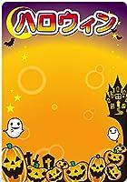 マジカルPOP ハロウィン Mサイズ No.60381(受注生産)【宅配便】