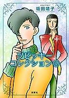 ツビッキーコレクション コミック 1-2巻セット