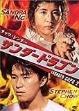 サンダードラゴン[DVD]