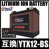 PERFECT POWER リチウムイオンバッテリー LFP12-BS 【互換 ユアサ YTX12-BS FTX12-BS GTX12-BS】 即使用可能 フュージョン フォーサイト
