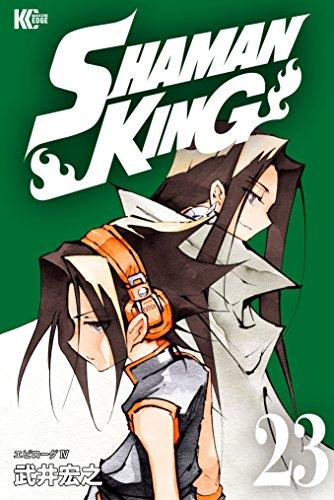 SHAMAN KING ~シャーマンキング~ KC完結版(23) (少年マガジンエッジコミックス)