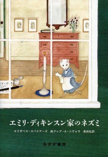 エミリ・ディキンスン家のネズミ