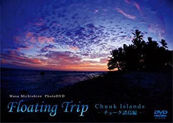 Floating Trip フローティングトリップ ~チューク諸島編~ [DVD]