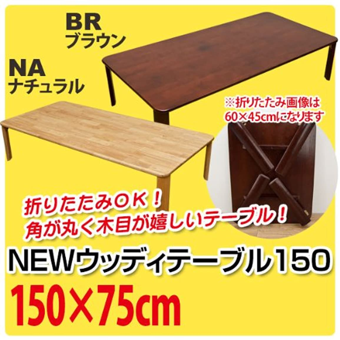 暖かくカフェ誤解【折りたたみ式】 NEWウッディー テーブル 150 sk-wz1500br ブラウン