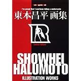 東本昌平 画集 (Motor magazine mook)