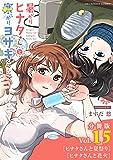 暑がりヒナタさんと寒がりヨザキくん【単話】(15) (裏少年サンデーコミックス)