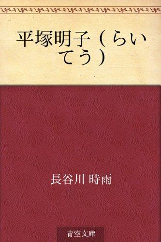平塚明子(らいてう)の詳細を見る