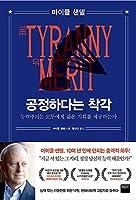 Michael J. Sandel 韓国語書籍 「公正だという錯覚」 공정하다는 착각 [韓国より配送]