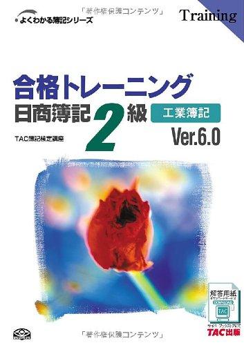 合格トレーニング 日商簿記2級工業簿記Ver.6.0 (よくわかる簿記シリーズ)の詳細を見る