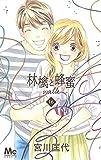 林檎と蜂蜜walk 16 (マーガレットコミックス)