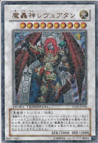 DT05-JP036 UR 魔轟神レヴュアタン【遊戯王シングルカード】