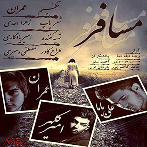 Ali Baba feat. Emran