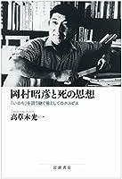 岡村昭彦と死の思想――「いのち」を語り継ぐ場としてのホスピス
