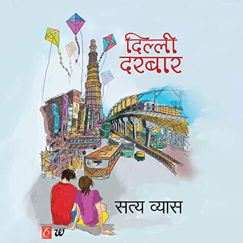 Dilli Darbaar (Hindi Edition) cover art