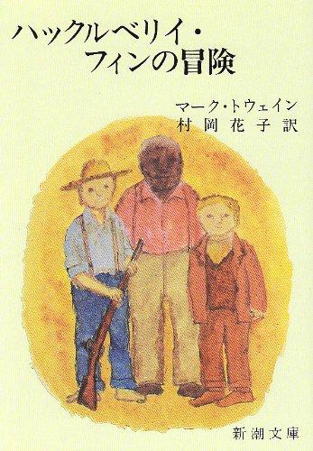 ハックルベリィ・フィンの冒険 (新潮文庫)