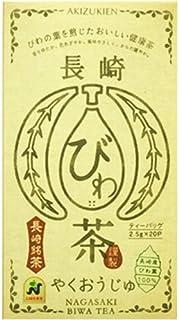 長崎びわ茶 やくおうじゅ 2.5g20袋