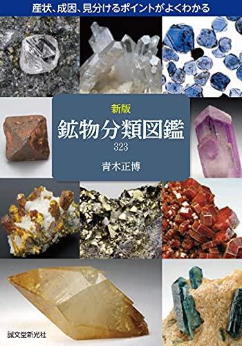 新版 鉱物分類図鑑 323: 産状、成因、見分けるポイントがよくわかる
