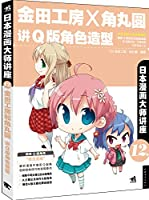 Kaneda Koubou and Kadomaru Tsubura on Cute Cartoon Role Modeling (Japanese Cartoon Master Lectures)